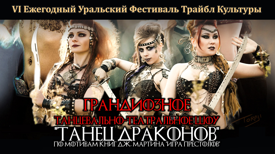 Танцевально-театральное ШОУ