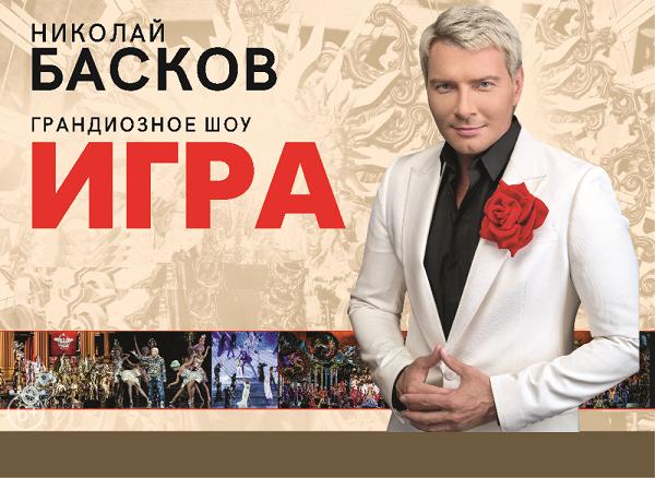 Николай Басков  ШОУ