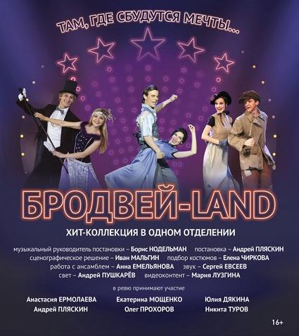 Бродвей-Land (Театр). Театр музыкальной комедии. Билеты в наличии: 1000.00 - 1500.00 руб. Свободных мест: 19