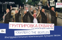 "Концерт Группировка EKBand ""Юбилей с The Beatles"""