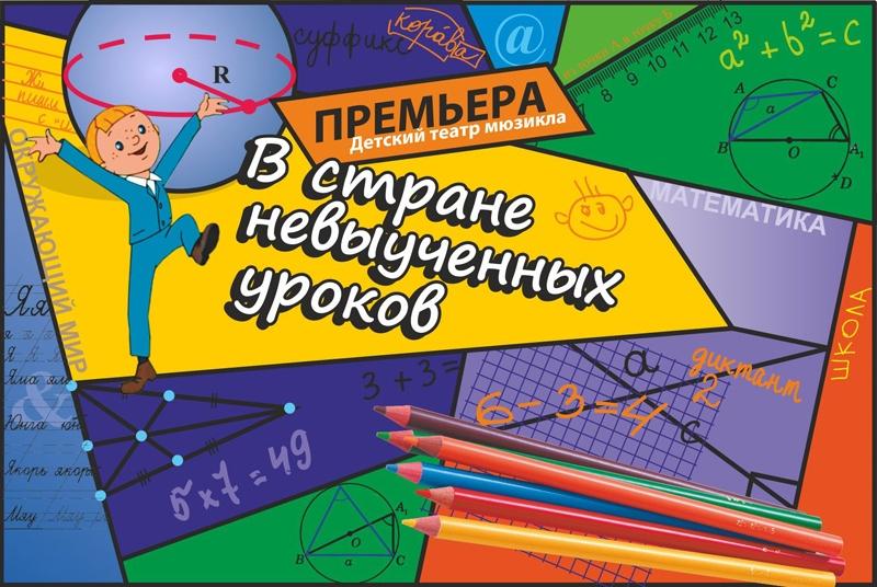 В стране невыученных уроков (Детские). Детская Филармония. Билеты в наличии: 450.00 - 500.00 руб. Свободных мест: 2