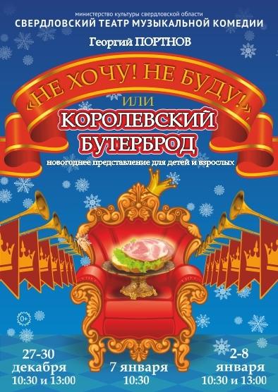 Не хочу! Не буду! или Королевский бутерброд (Детские). Театр музыкальной комедии. Билеты в наличии: 100.00 - 500.00 руб. Свободных мест: 30