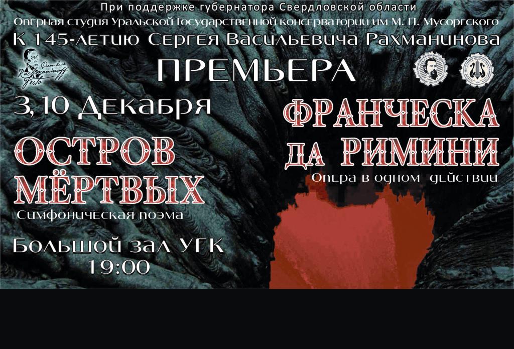 ПРЕМЬЕРА! С.Рахманинов. Оперно-симфонический вечер (Концерты и шоу). Консерватория имени М.П. Мусоргского. Билеты в наличии: 300.00 руб. Свободных мест: 26
