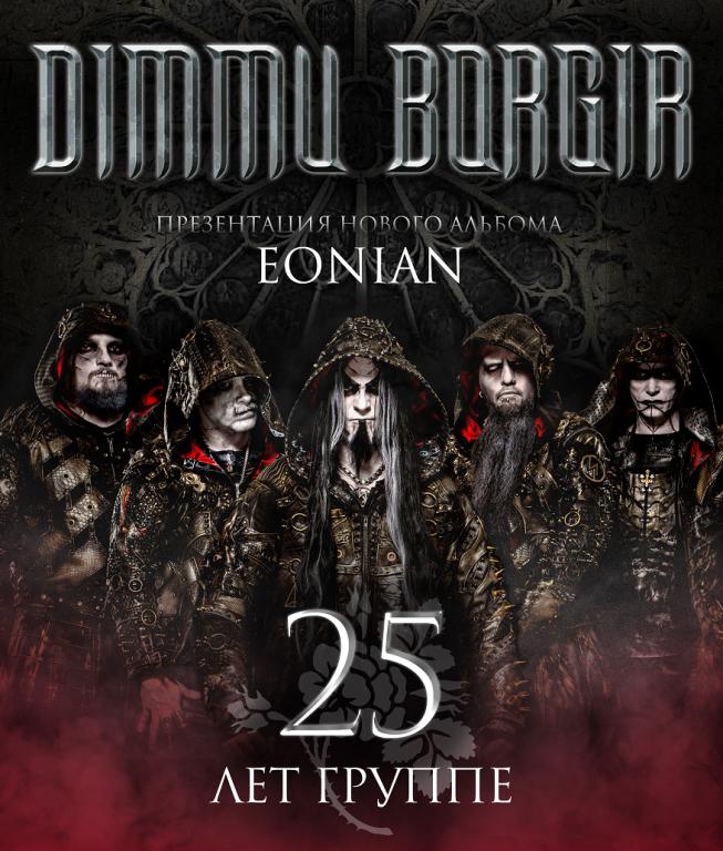 Dimmu Borgir (Концерты и шоу). Teleclub. Билеты в наличии: 2000.00 - 3000.00 руб. Свободных мест: 87