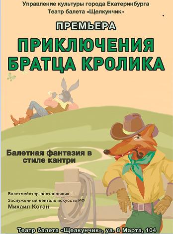 Приключения Братца Кролика (Детские). Театр балета