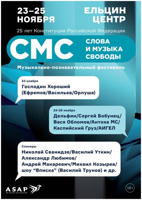 Музыкально-познавательный фестиваль «Слова и музыка свободы» (Концерты и шоу). Ельцин центр. Билеты в наличии: 1300.00 - 2800.00 руб. Свободных мест: 2485