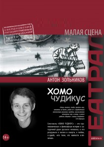 Хомо Чудикус (Театр). ГАУК СО