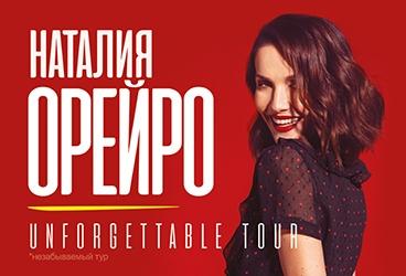 Концерт Natalia Oreiro (Концерты и шоу). ККТ Космос. Билеты в наличии: 2500.00 - 9000.00 руб. Свободных мест: 430
