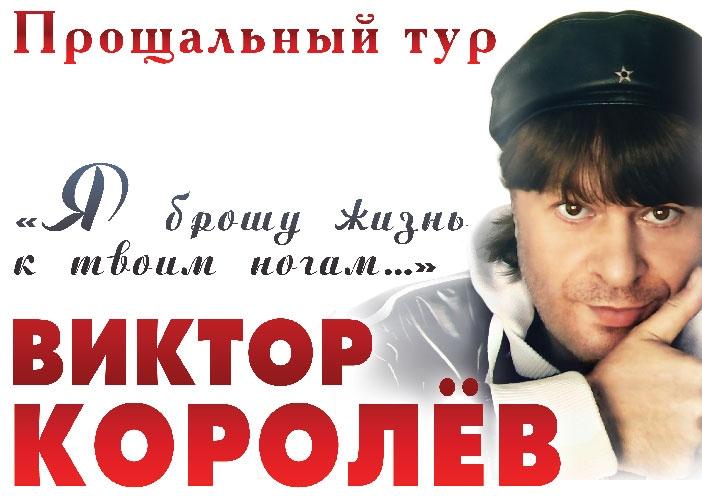 Виктор Королев - Я брошу жизнь свою к твоим ногам текст песни(слова)