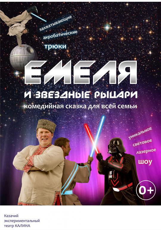 Емеля и звездные рыцари (Детские). Театр балета