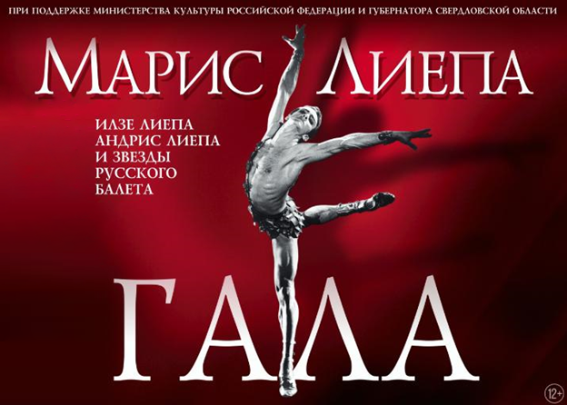 Марис Лиепа – Гала (Концерты и шоу). Театр оперы и балета. Билеты в наличии: 500.00 - 1000.00 руб. Свободных мест: 13