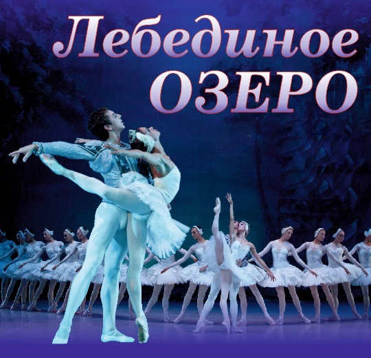 ЛЕБЕДИНОЕ ОЗЕРО  балет в 2-х действиях.