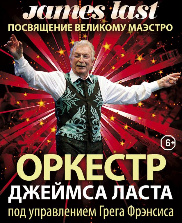JAMES LAST ORCHESTRA (Концерты и шоу). ККТ Космос. Билеты в наличии: 1200.00 - 3800.00 руб. Свободных мест: 1216
