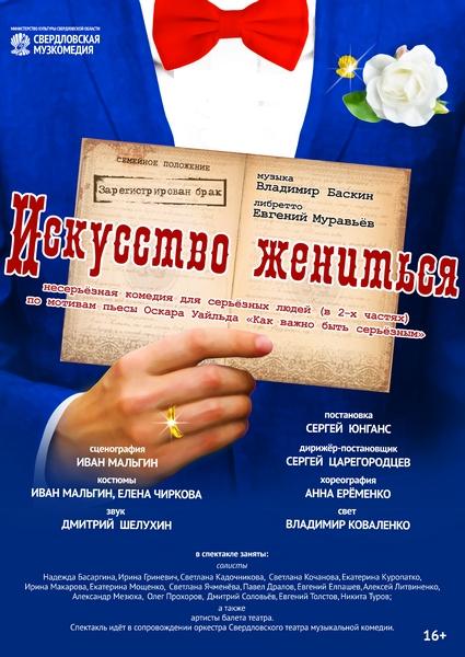 Искусство жениться (Театр). Театр музыкальной комедии. Билеты в наличии: 400.00 - 1000.00 руб. Свободных мест: 32