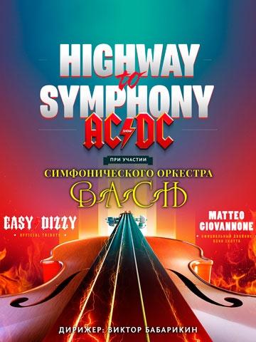 HIGHWAY TO SYMPHONY. AC/DC TRIBUTE SHOW с симфоническим оркестром (Концерты и шоу). ККТ Космос. Билеты в наличии: 1000.00 - 3500.00 руб. Свободных мест: 1035