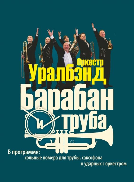 Концерт оркестра UralBand