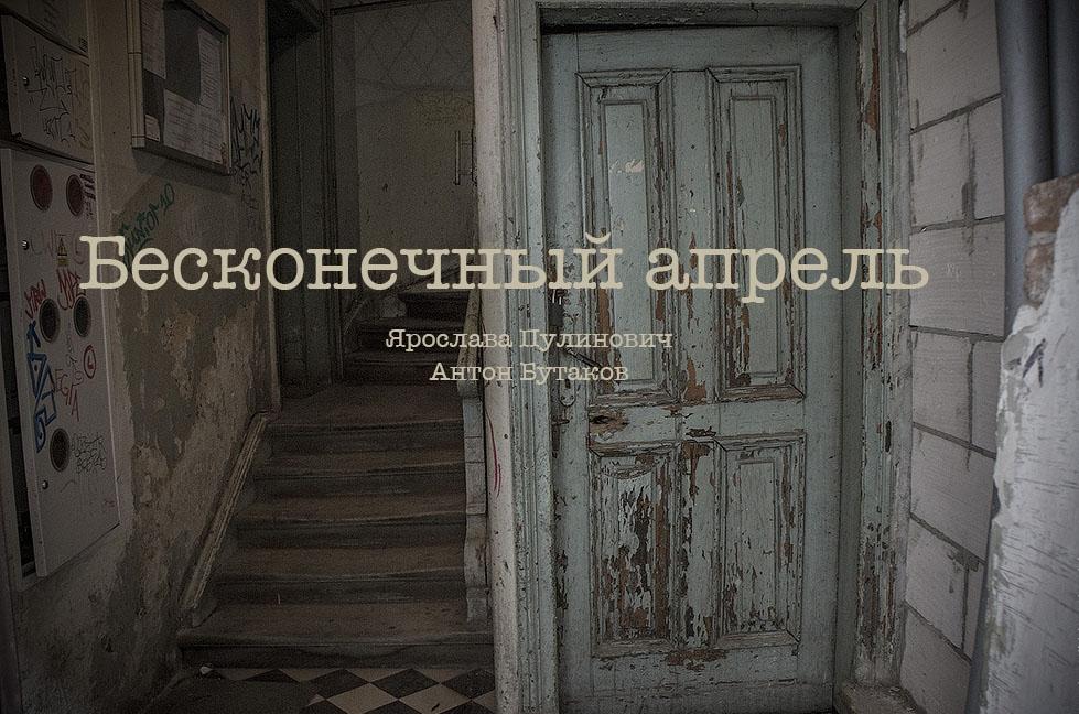 Бесконечный апрель (Театр). Центр современной драматургии. Билеты в наличии: 500.00 руб. Свободных мест: 9
