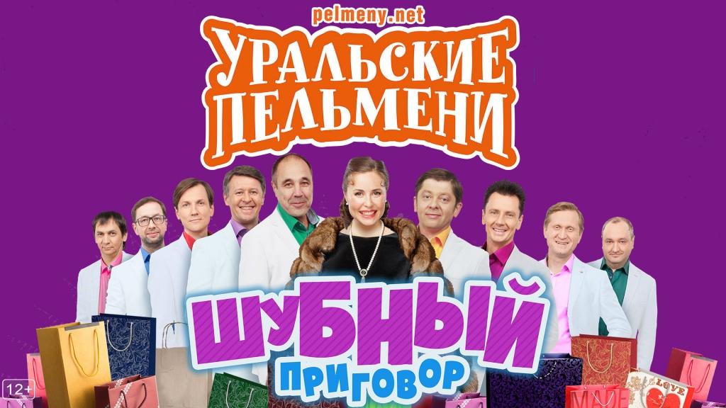 Купить билеты на концерт красноярск уральские пельмени концерты во владивостоке купить билеты