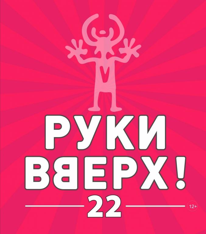 Группа РУКИ ВВЕРХ! Большой концерт