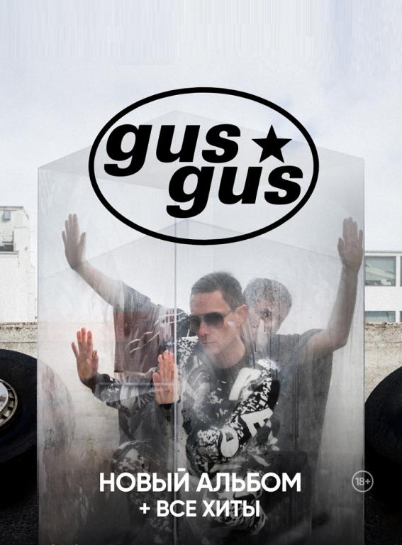 Gus Gus (Концерты и шоу). Teleclub. Билеты в наличии: 1500.00 руб. Свободных мест: 150
