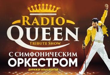 Radio Queen - Tribute Show  с симфоническим          оркестром (Концерты и шоу). ККТ Космос. Билеты в наличии: 1000.00 - 3000.00 руб. Свободных мест: 911