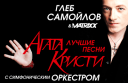 "ГЛЕБ САМОЙЛОВ. ЛУЧШИЕ ПЕСНИ ""АГАТА КРИСТИ""&         THE MATRIXX С СИМФОНИЧЕСКИМ ОРКЕСТРОМ"