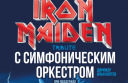 IRON MAIDEN - Symphony Tribute при участии Reportage