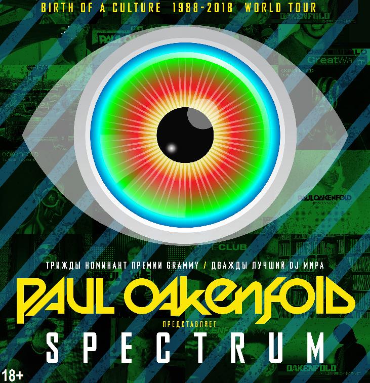 Paul Oakenfold (Концерты и шоу). Teleclub. Билеты в наличии: 1200.00 руб. Свободных мест: 130