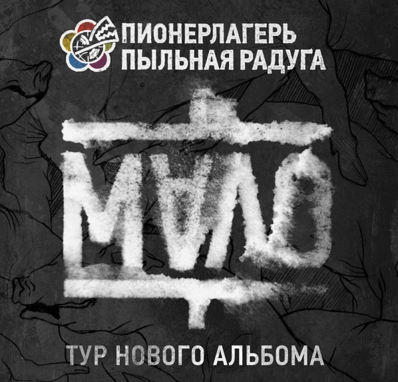 Пионерьлагерь Пыльная Радуга (Концерты и шоу). Клуб