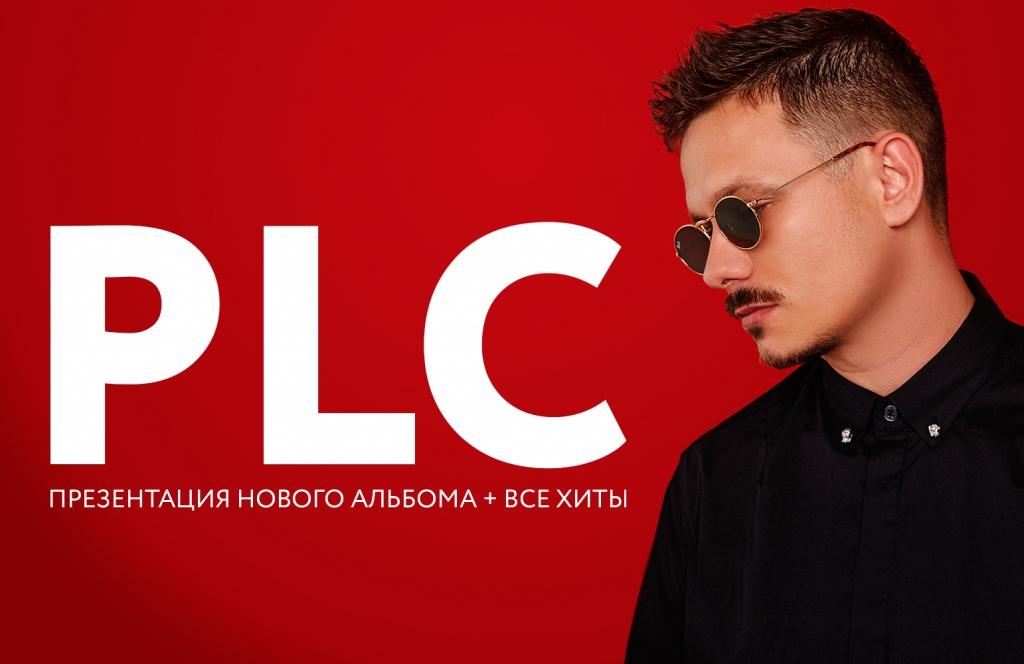 PLC (Концерты и шоу). Клуб