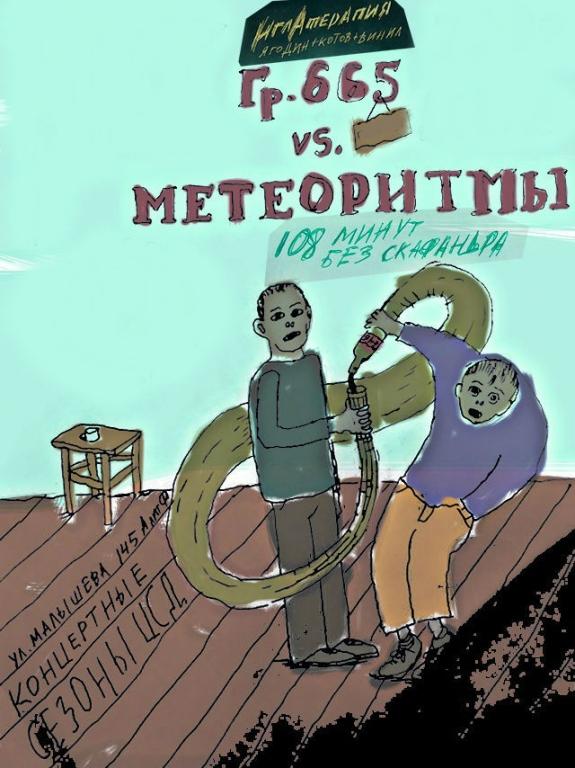 Метеоритмы vs гр. 665 (Концерты и шоу). Центр современной драматургии. Билеты в наличии: 200.00 руб. Свободных мест: 9