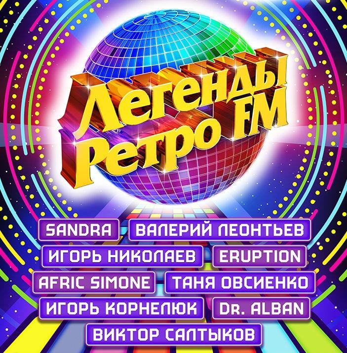 Концерт легенды ретро фм билеты билеты муз театр омск