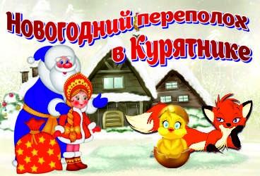 Новогодний переполох в Курятнике (Елки). Детский центр развития «Паллада». Билеты в наличии: 500.00 - 1500.00 руб. Свободных мест: 9