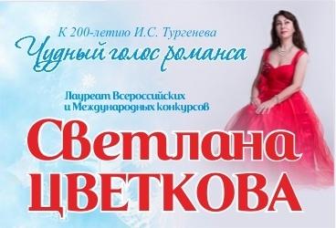 Чудный голос романса. Светлана Цветкова (Концерты и шоу). Городской Дом Музыки. Билеты в наличии: 300.00 руб. Свободных мест: 24