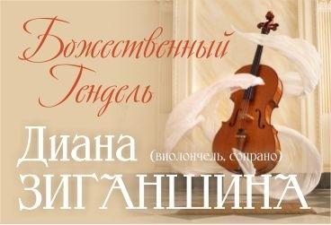 Божественный Гендель. Диана Зиганшина (сопрано, виолончель) (Концерты и шоу). Городской Дом Музыки. Билеты в наличии: 200.00 руб. Свободных мест: 8