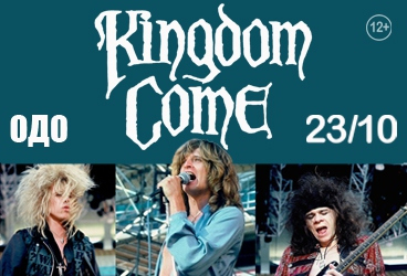 KINGDOM COME с