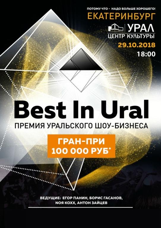 Премия Уральского шоу-бизнеса