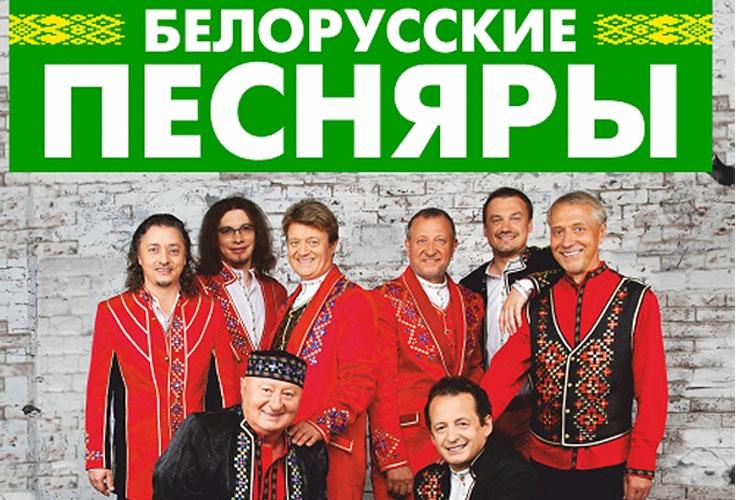 Белорусские песняры (Концерты и шоу). Театр эстрады. Билеты в наличии: 1100.00 - 2000.00 руб. Свободных мест: 407
