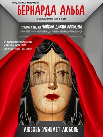Бернарда Альба (Театр). Театр музыкальной комедии. Билеты в наличии: 200.00 - 1000.00 руб. Свободных мест: 54
