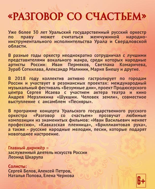 Уральский русский оркестр