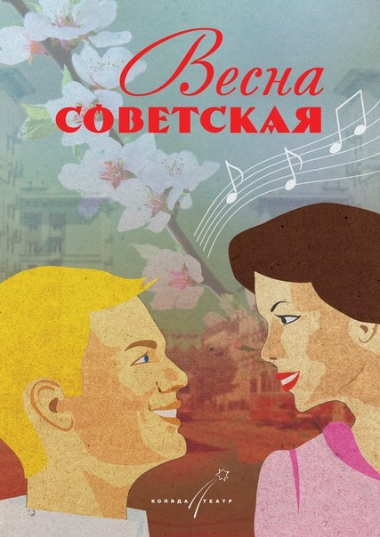 Весна Советская (Театр). Коляда-театр. Билеты в наличии: 300.00 - 500.00 руб. Свободных мест: 13