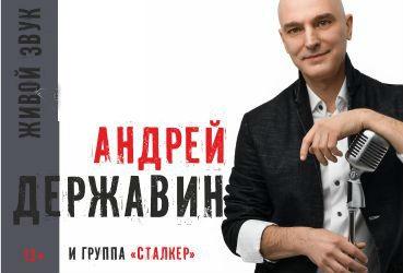 Андрей Державин (Концерты и шоу). Дворец молодежи. Билеты в наличии: 1300.00 - 2500.00 руб. Свободных мест: 904