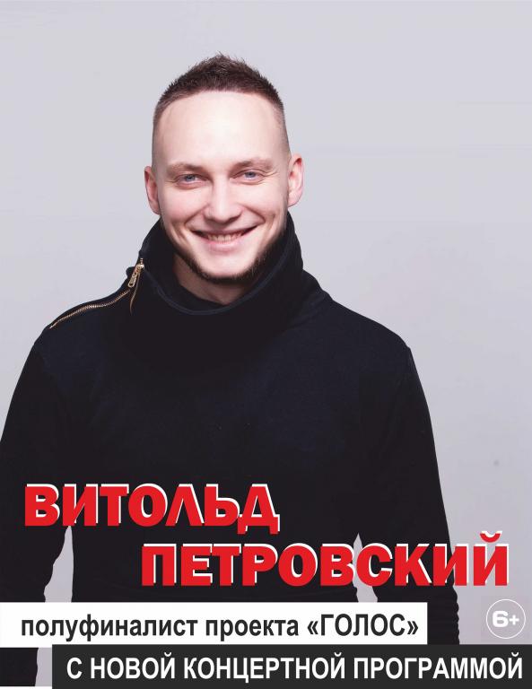 Сольный концерт Витольда Петровского (Концерты и шоу). музыкальный ресторан