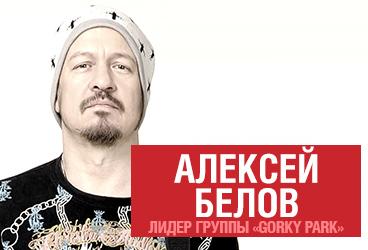 Алексей Белов (Лидер группы Парк Горького) (Концерты и шоу). Ресторан