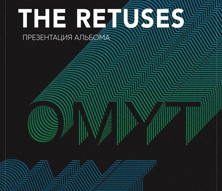 The Retuses (Концерты и шоу). Клуб