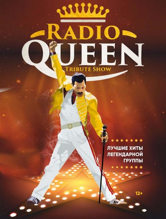 Radio Queen - Official tribute show (Концерты и шоу). Клуб