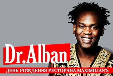 DR. ALBAN ДЕНЬ РОЖДЕНИЯ РЕСТОРАНА (Концерты и шоу). Ресторан