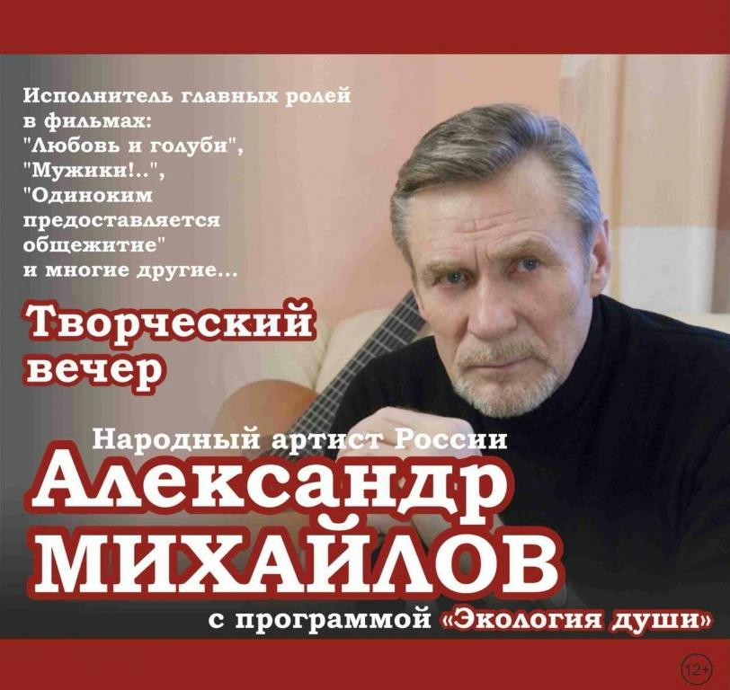 Творческий вечер Александра Михайлова