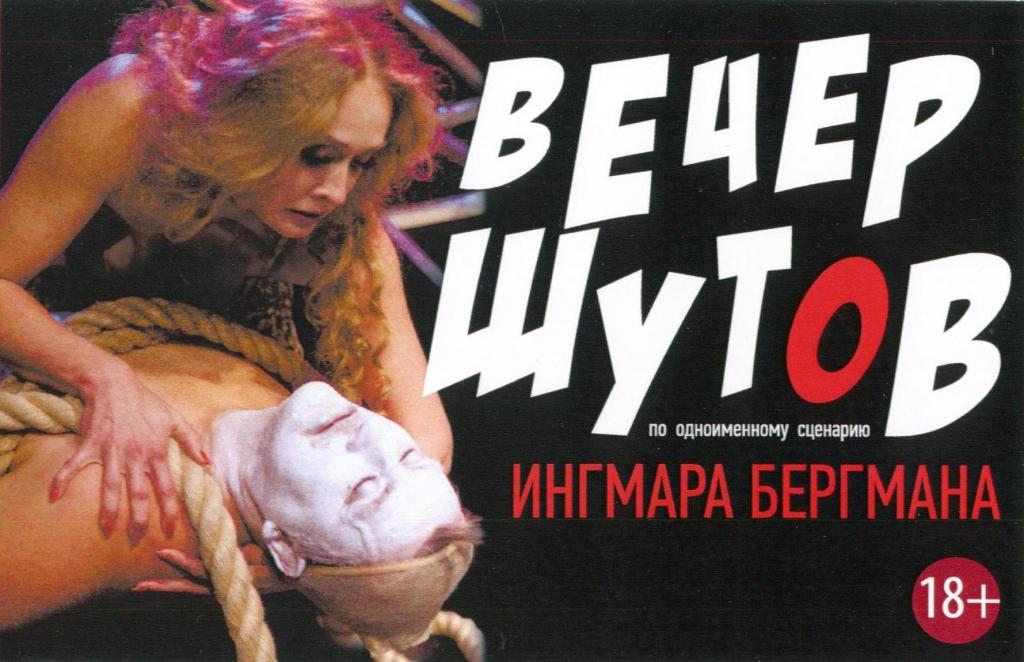 Вечер шутов (Театр). ГАУК СО