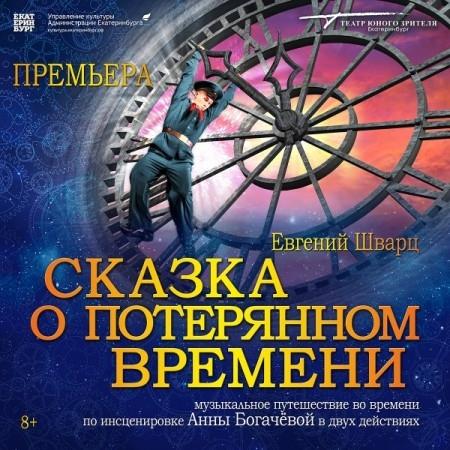 Сказка о потерянном времени (Детские). Театр юного зрителя. Билеты в наличии: 500.00 руб. Свободных мест: 4